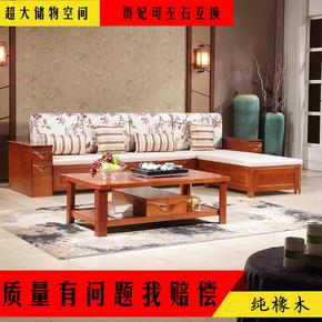 欧式进口橡木实木左右组合贵妃冬夏两用沙发小户型带储物现代客厅