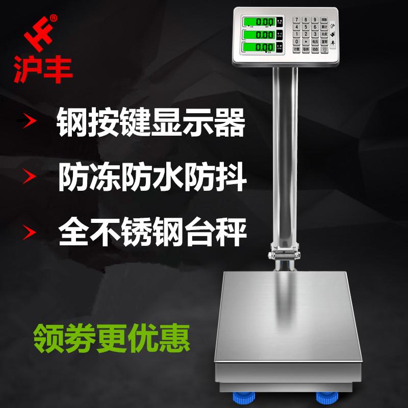 全不锈钢电子秤防水商用100公斤 150KG300kg精准电子称计数秤工业