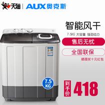 公斤全自动洗衣机波轮家用宿舍大容量876AUX5XQB72奥克斯AUX