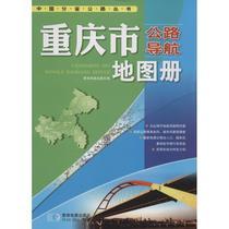 正版暢銷圖書籍中國地圖出版社世界地圖編周敏亞洲