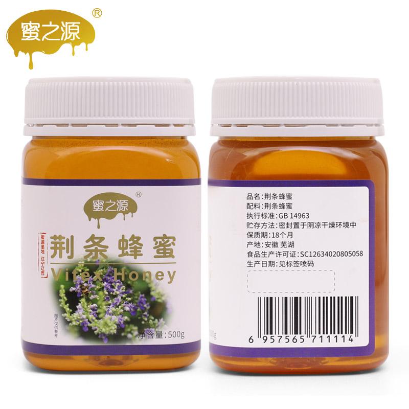 蜜之源荆条蜂蜜500克荆条蜜天然纯正成熟蜜农家自产土蜂蜜