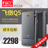 FiiO/ fly proud Q5 Bluetooth amp DSD decoding HIFI Apple iPhone fever computer USB sound card