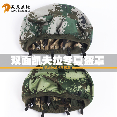 QGF03双面凯夫拉头盔套战术头盔布罩钢盔头盔冬夏季两面迷彩盔布
