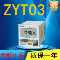 Authentic Shanghai Zhuoyi ZYT03DHC8 Panel Microcomputer Time Control Switch Time Switch Controller