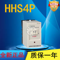 Xinling brand time relay HHS4PJS14PA 9.9S/99S/99M with seat AC220V DC24V