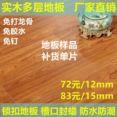 15毫米多层实木复合地板12mmE0环保锁扣厂家直销 地板样品专拍