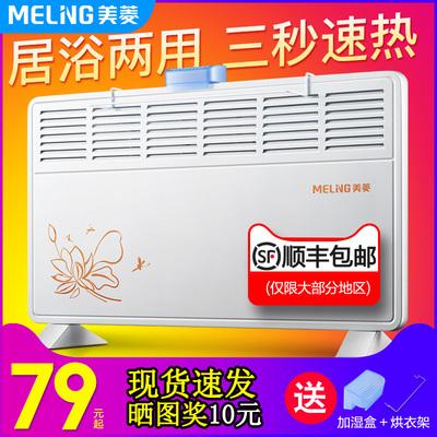 取暖器家用节能电暖器