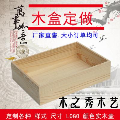 木盒定做 定制小木盒木盒长方形 实木木盒子礼品盒收纳木盒包邮