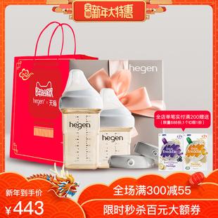 进口hegen新生婴儿多功能PPSU奶瓶礼盒一大一小储存盖 新加坡原装