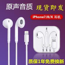 苹果7耳机iphone7plusi7耳机线iphone6耳机8p扁头x耳塞七八耳麦