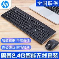 惠普cs300 无线键盘鼠标套装台式笔记本电脑轻薄静音游戏办公家用
