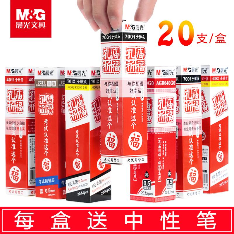 晨光孔庙祈福0.5mm黑色全针管子弹头中性笔笔芯0.38批发买一盒送