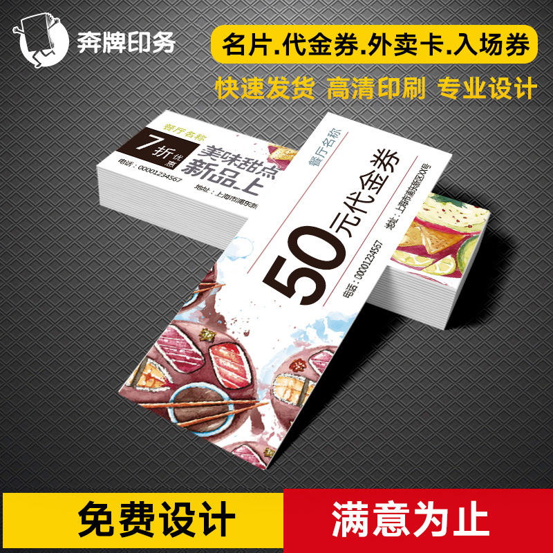 代金券制作免费设计优惠券定制现金抵用券抽奖券门票体验卡片印刷
