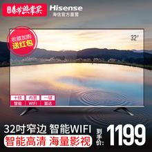 Hisense/海信 LED32EC320A 32吋高清智能网络平板小卧室电视机