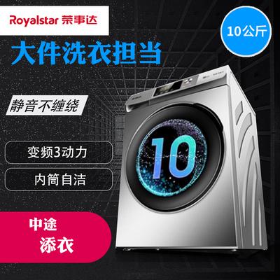 Royalstar/荣事达 WF100BS265R家用10kg公斤变频滚筒全自动洗衣机在哪买