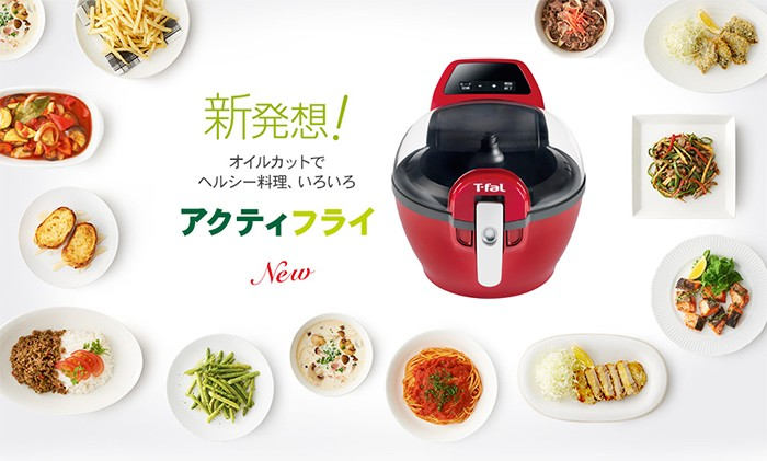 日本包税T-fal特福全自动炒菜锅/炒菜机/全能锅空气炸锅FZ205588