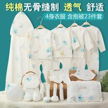 春秋夏季大礼包女刚出生宝宝用品送礼 婴儿衣服纯棉新生儿礼盒套装