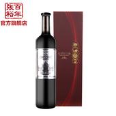 張裕官方第九代珍藏級解百納干紅葡萄酒蛇龍珠紅酒鉑金版單支高端