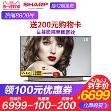 Sharp/夏普 LCD-70TX85A 70英寸4K高清网络智能液晶平板电视机65