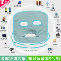 Radiation protection mask computer mask female male full face face mask artifact sunscreen blackout mobile phone breathable