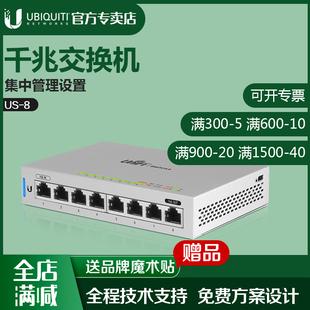UBNT UniFi 企业办公 PoE直通 千兆8口交换机家用迷你