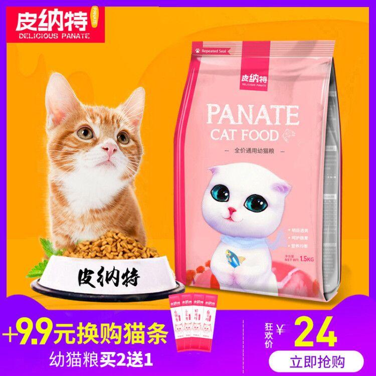 皮纳特幼猫猫粮3斤深海鱼肉味营养奶糕室内猫粮1-4月以上23省包邮图片
