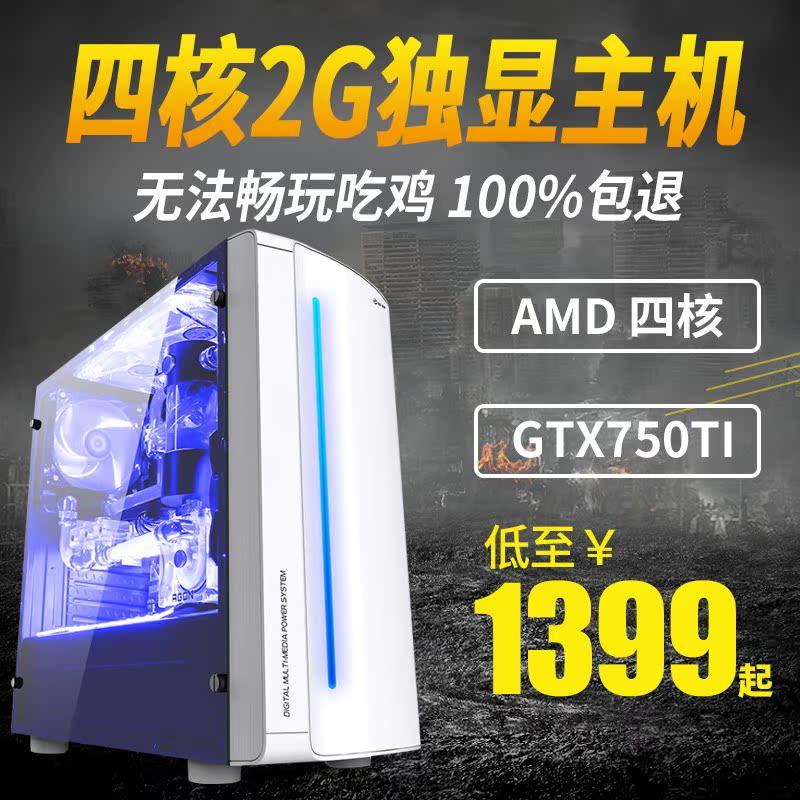 固态8G内存独显GTX750Ti台式吃鸡电脑主机全套DIY游戏组装整机