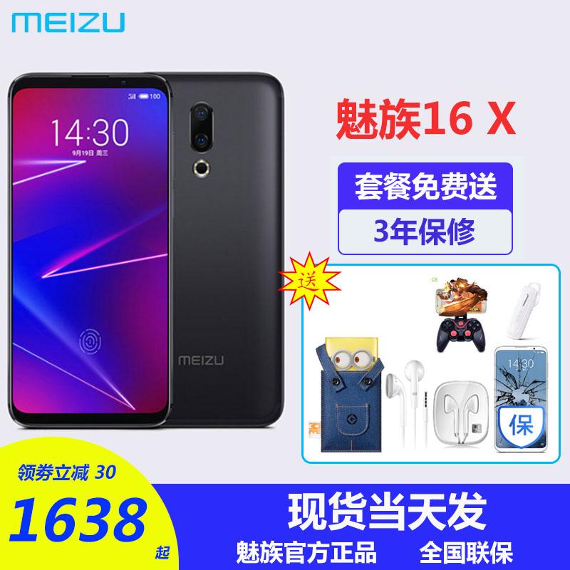 魅族16X【领劵减30 免息送套餐】Meizu/魅族 16 x魅族16手机note9