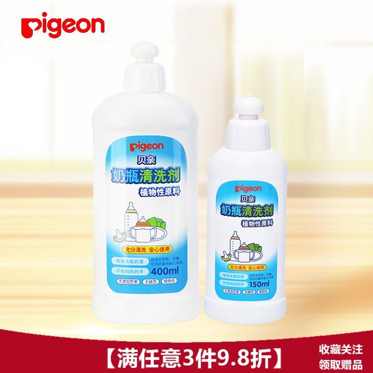 液MA26贝亲奶瓶两瓶套装+150ML清洁剂
