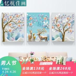 客厅装饰画沙发背景墙现代简约大气挂画北欧麋鹿墙面壁画餐厅墙画