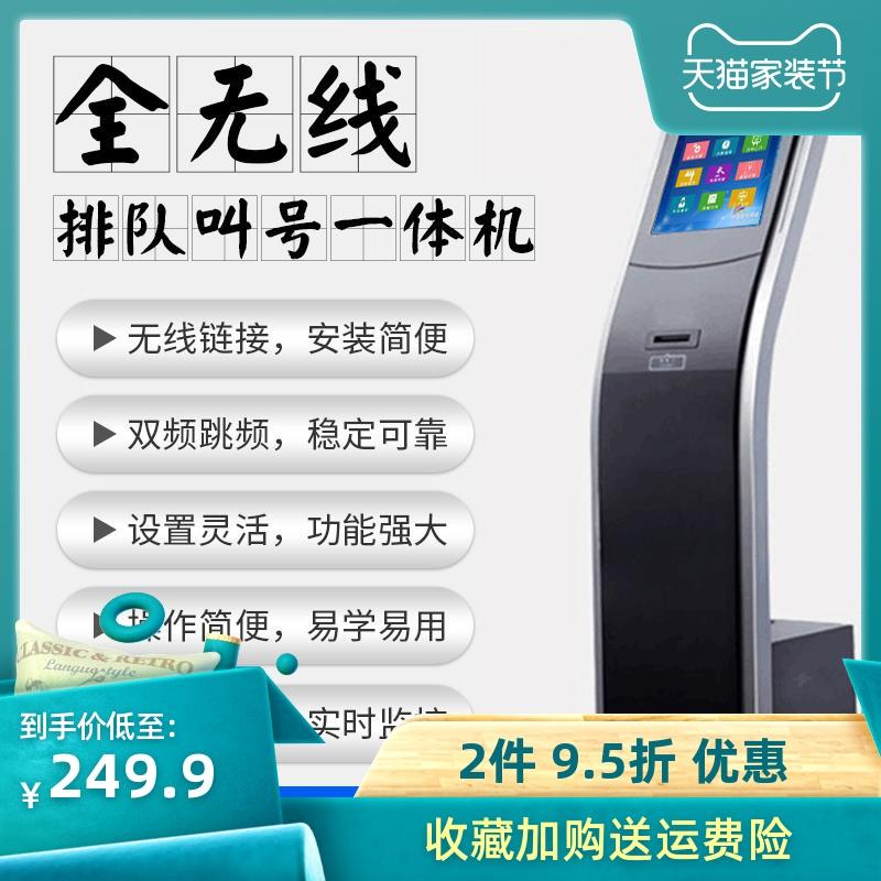 聚辉触控厂家直销17寸无线排队机叫号机取号机分诊系统