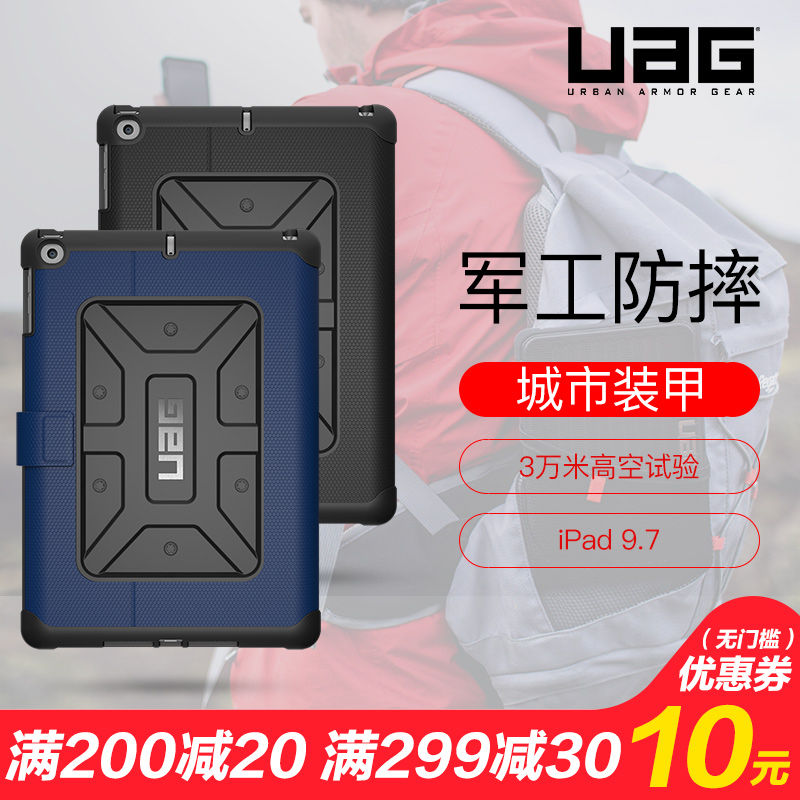 uag ipad air2