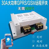 包邮 GSM远程手机???80v大功率水泵GPRS开关wifi热电机控制器