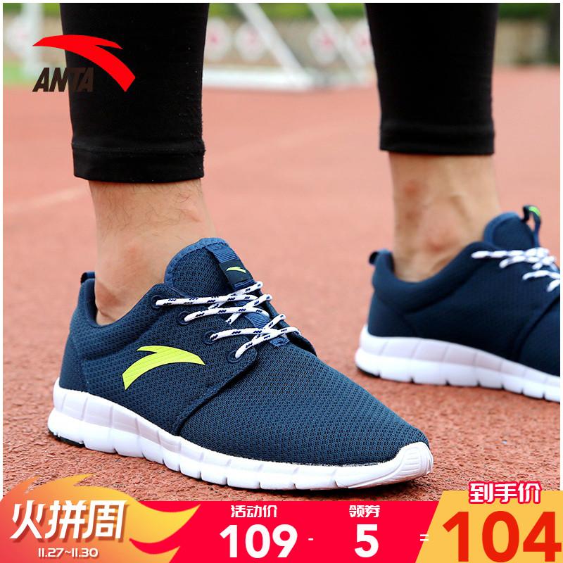 安踏男鞋运动鞋2019夏季新款正品轻便网面透气跑步鞋蓝色旅游鞋子