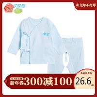 贝贝怡新生儿衣服内衣套装春夏0-6月纯棉初生婴儿宝宝和尚服