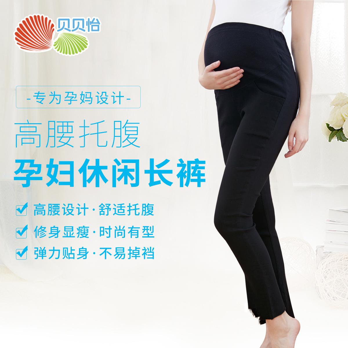 贝贝怡孕妇高腰托腹休闲裤怀孕期孕妇装打底裤显瘦外穿裤173Y227
