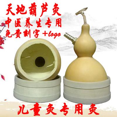 无烟家用天然葫芦艾炙盒家庭式温灸腹部葫芦艾灸仪