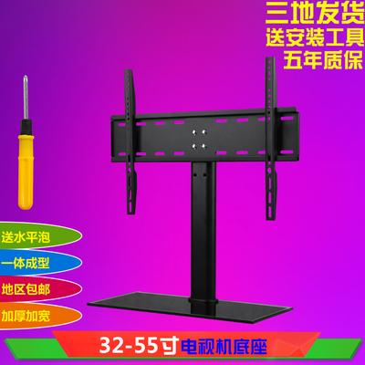 液晶電視機底座支架萬能通用創維海信TCL長虹康佳海爾32-55寸臺式價格