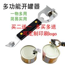 出口手持多功能开罐头刀 简易罐头实用开瓶器 不锈钢开罐器包邮