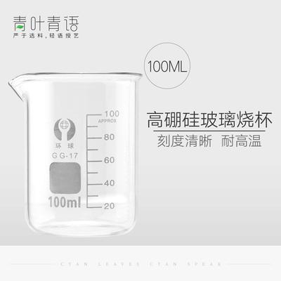 diy自制唇膏口红工具 100ml毫升刻度玻璃烧杯 耐高温加厚克度量杯