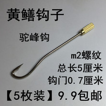 Five fishing gear fittings with 9.9 package for eel hook, eel hook, eel hook, and crooked mouth and barbed eel