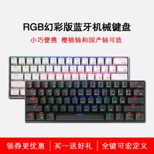 RK61有线无线蓝牙便携RGB机械键盘樱桃Cherry黑青轴ipad平板手机