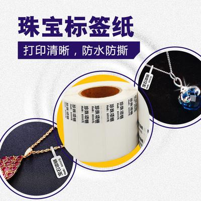 珠宝标签 P型不干胶贴纸 防撕防水防油 佛珠眼镜珠宝首饰标价签 吊牌贴纸 送软件模板 可代打印