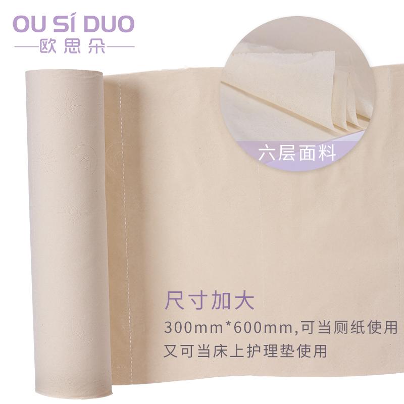 欧思朵月子纸孕产妇卫生纸巾产后用品产褥期产房专用刀纸竹浆纸