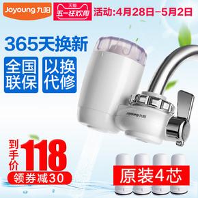 九阳净水器家用 厨房自来水过滤器净化水器直饮 净水器水龙头