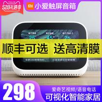 语音助手声控蓝牙音响AIWiFi带屏智能音箱百度nv5001小度在家