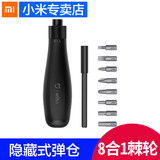 Millet Home Wiha 8-in-1 ratchet screwdriver set cross hexagonal household multi-functional combination tool
