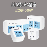 10A转16A转换插头插座 16a大功率空调热水器16安插座转换器电源