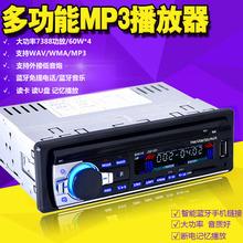 长安之星二代S460S450奔奔车载蓝牙MP3插卡收音机替CD音响DVD