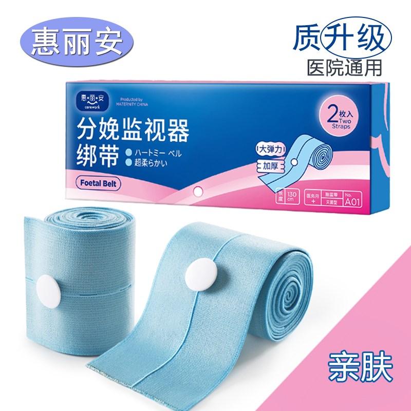 通用无味加厚2条装产检用孕产妇胎心监护绑带弹力胎监带监测绑带